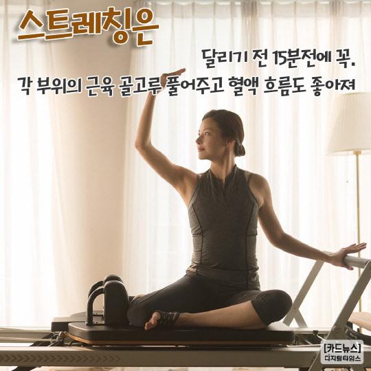 [카드뉴스] 달리기도 건강하게 달리는 법이 있다?